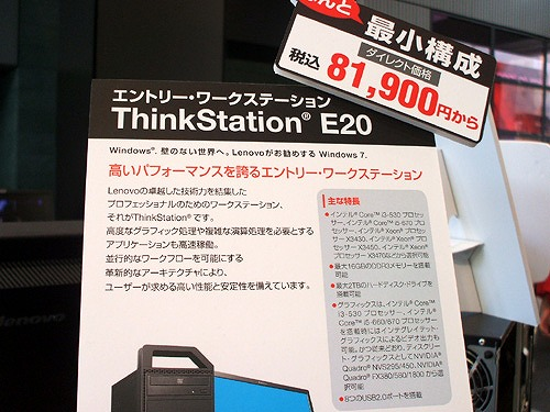 ThinkStation E20概要