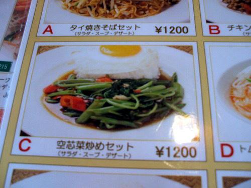 空芯菜炒めのセットメニュー写真