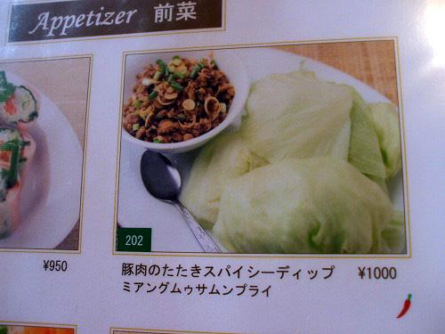 豚肉のたたきスパイシーディップのメニュー写真
