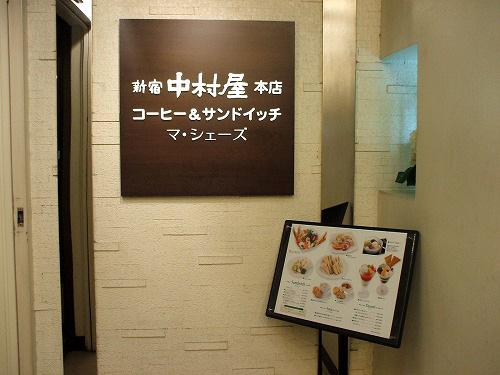 中村屋本店 マシェーズ入り口