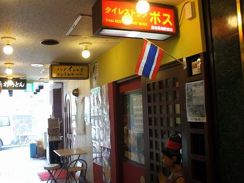 タイレストラン ボスの店頭の看板