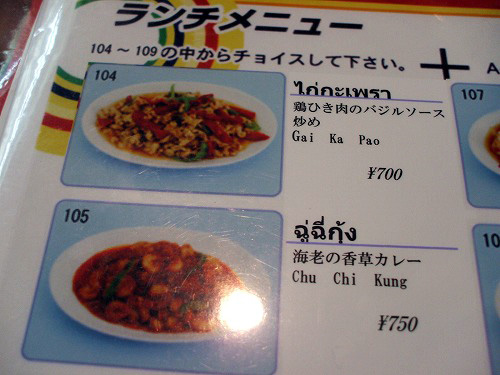 メニューの鶏挽肉のバジルソース炒め