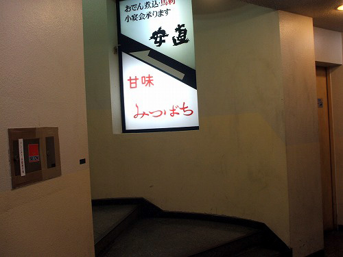 地下一階の「みつばち」へ上がる階段