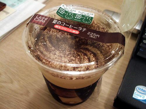 夏のコーヒーラテ