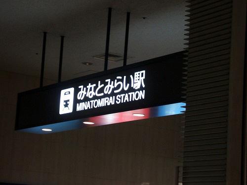 みなとみらい駅