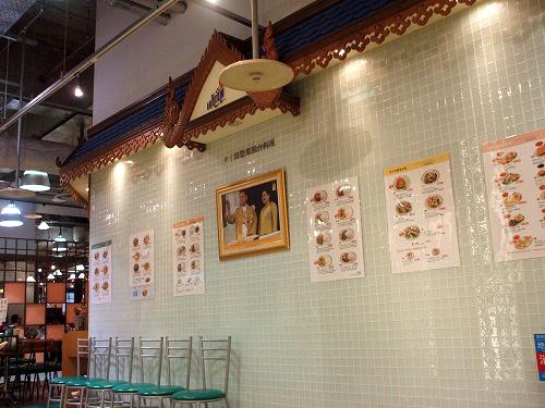 タイ料理 ゲウチャイ