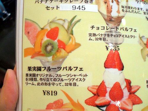 メニューの果実園フルーツパルフェ