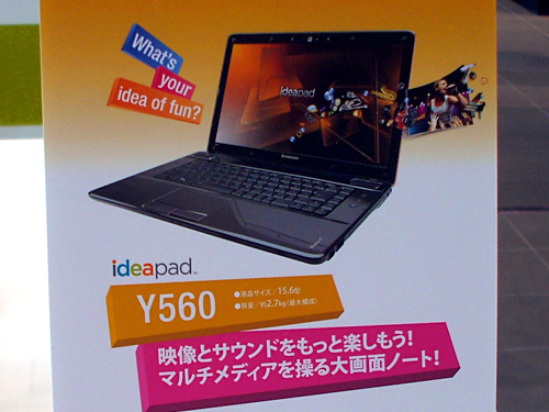 IdeaPad Y560 概要