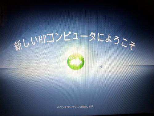 dv6a リカバリ直後のOS起動画面2