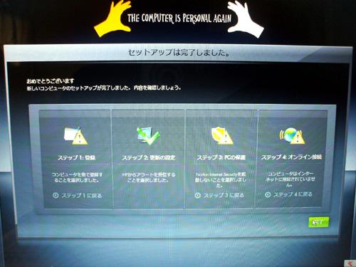dv6a Windowsセットアップ完了