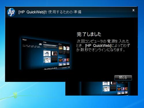 HP QuickWeb 設定完了
