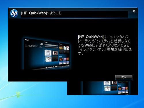 dv6a HP QuickWebへようこそ