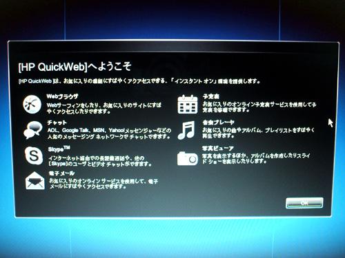 dv6a 起動時のHP QuickWeb 設定