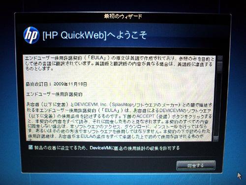 dv6a HP QuickWeb最初のウィザード