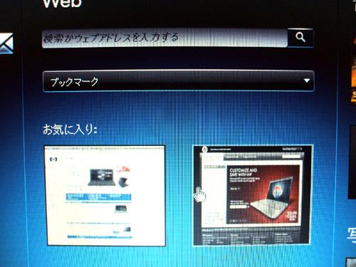HP QuickWebのウェブ機能にアクセス