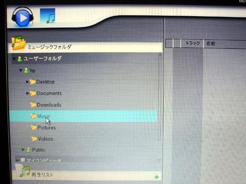 HP QuickWeb 音楽のアプリケーションが起動
