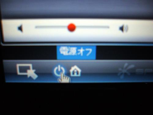 dv6a HP QuickWebの電源オフボタン
