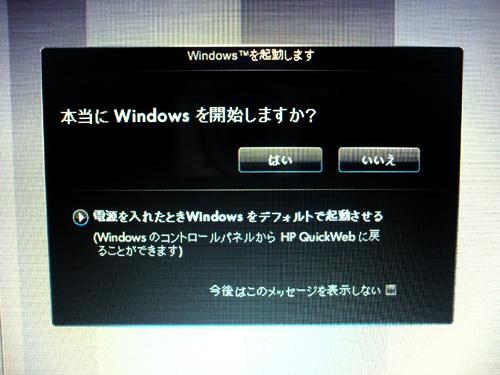 HP QuickWeb Windows起動のダイアログ