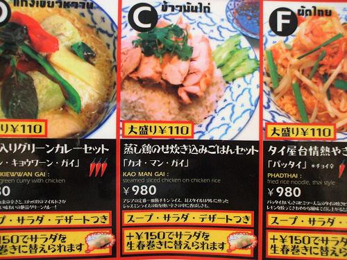 蒸し鶏のせ炊きこみご飯セット