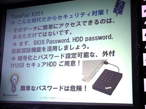 HDDやBIOSのセキュリティ対策