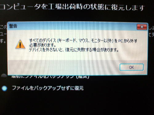 HPE 280jp リカバリ前の警告