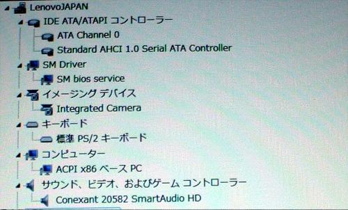 X100e デバイスマネージャ1