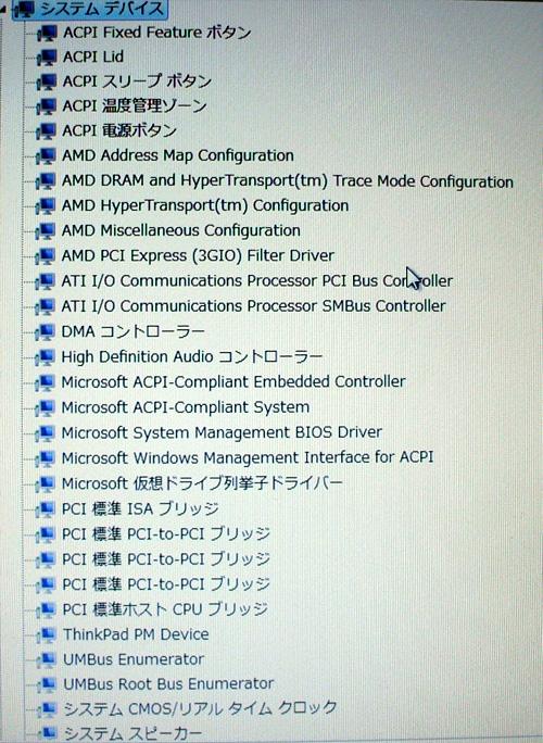 X100e デバイスマネージャ2