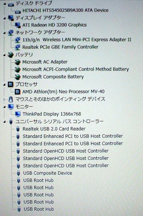X100e デバイスマネージャ3