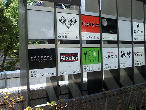 新宿三井ビル前の案内
