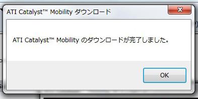 ATI Catalyst Mobility ダウンロード完了ダイアログ