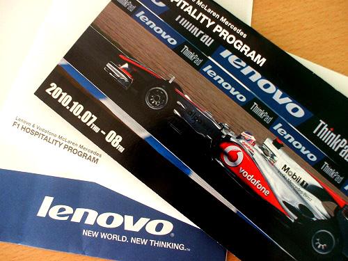 レノボ主催 F1 ホスピタリティ・プログラムの資料
