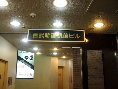 西武新宿駅前ビルの入り口