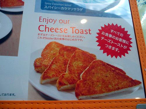 チーズトーストがつきます