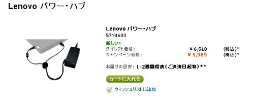 Lenovo パワーハブの詳細