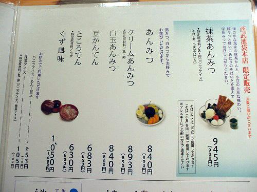 京・茶房TSURUのメニュー