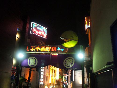 渋谷道玄坂の百軒店商店街