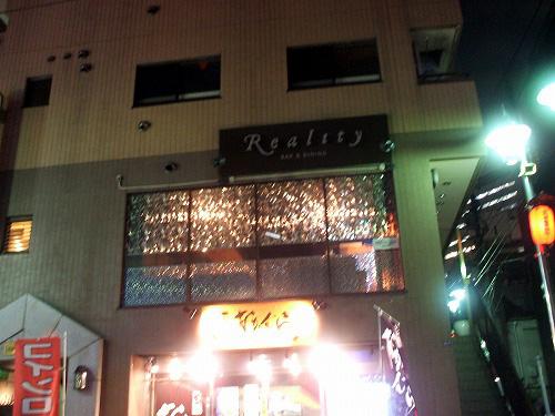 Bar&Dining Realityの外観