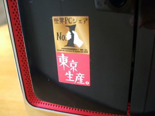 HPE 290jp 東京生産のシール