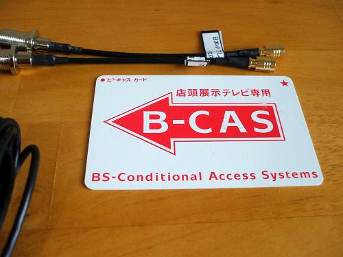 ケーブルとB-CAS カード