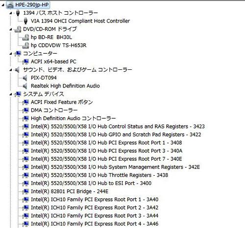 HPE 290jp デバイスマネージャーの画面1