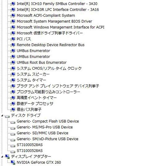 HPE 290jp デバイスマネージャーの画面2