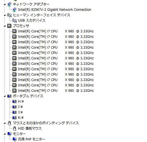 HPE 290jp デバイスマネージャーの画面3