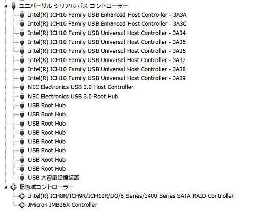 HPE 290jp デバイスマネージャーの画面4