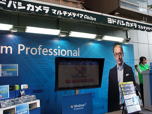 Windows 7の話