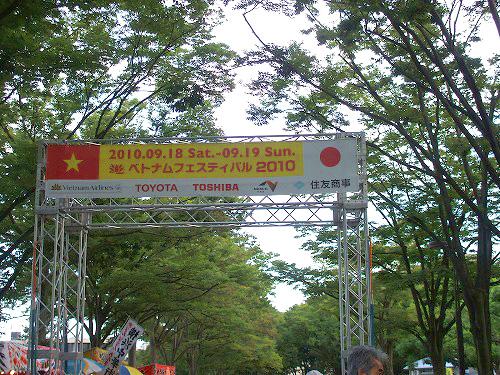 ベトナム フェスティバル 2010