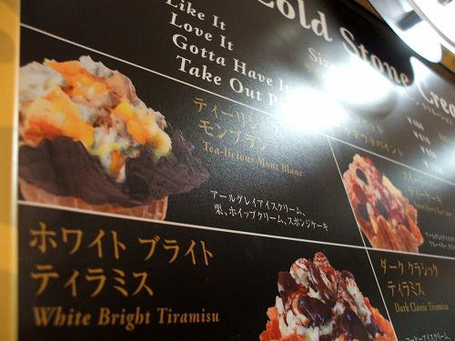 渋谷のコールドストーンクリーマリー