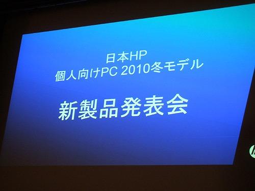 日本HP 2010年冬モデル発表会