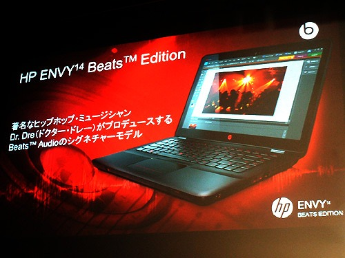 HP ENVY14 Beats Editionの紹介