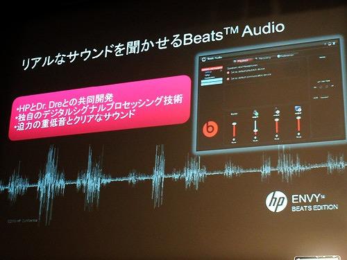 Beats Audioについて