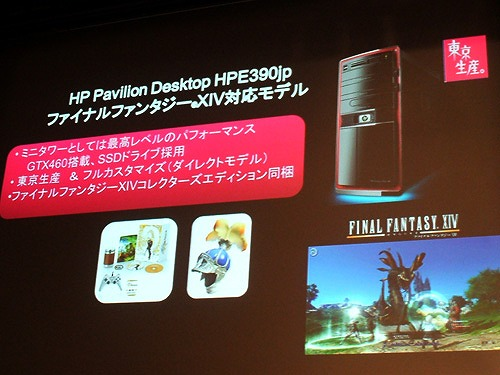 HP Pavilion Desktop PC HPE 390jpの紹介